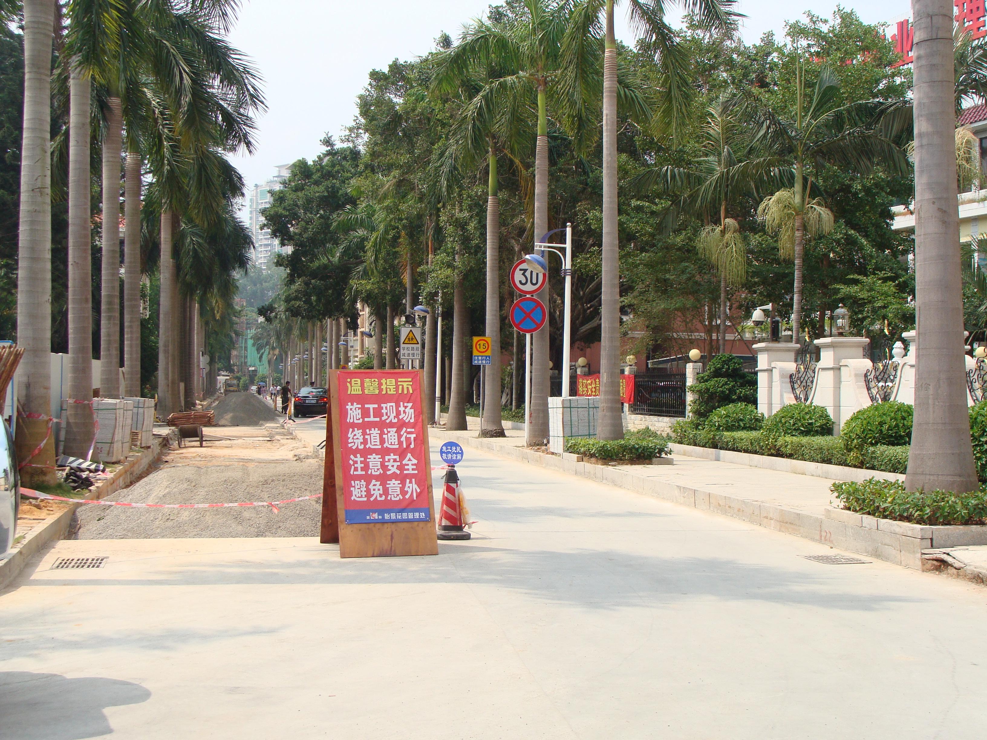 怡景:改造小区道路,提升居住环境